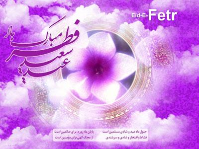 کارت پستال شادباش عید فطر,عکس مخصوص شادباش عید فطر