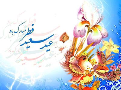 eide fetr postcard2 - عکس عید فطر مبارک | عکس پروفایل و جملات زیبای عید همه مبارک