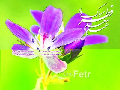 eide fetr postcard3 - عکس عید فطر مبارک | عکس پروفایل و جملات زیبای عید همه مبارک