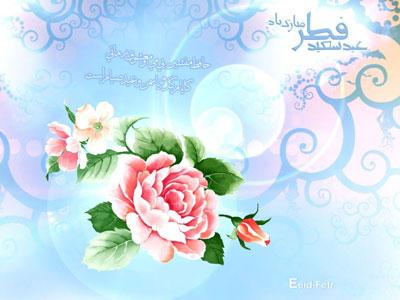eide fetr postcard4 - عکس عید فطر مبارک | عکس پروفایل و جملات زیبای عید همه مبارک
