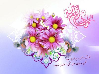 عکس و متن تبریک عید سعید فطر