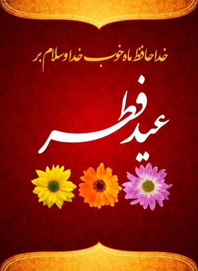 eide fetr postcard6 - عکس عید فطر مبارک | عکس پروفایل و جملات زیبای عید همه مبارک
