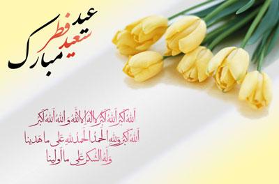eide fetr postcard7 - عکس عید فطر مبارک | عکس پروفایل و جملات زیبای عید همه مبارک