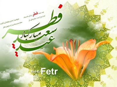 eide fetr postcard8 - عکس عید فطر مبارک | عکس پروفایل و جملات زیبای عید همه مبارک