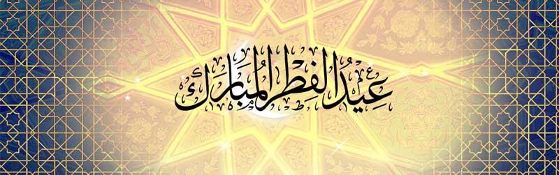 اس ام اس انگلیسی عید فطر