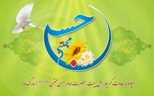 اس ام اس امام تبریک ولادت حسن مجتبی (ع) hasan-mojtaba