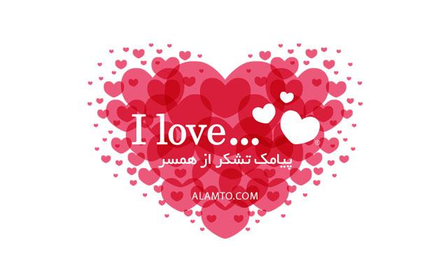 پیام تشکر از همسر i-love-you-sms
