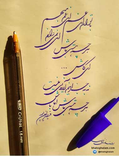 khatoghalam دست خط