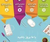 اخبارتاپ، آخرین اخبار ایران و جهان در یک نگاه!