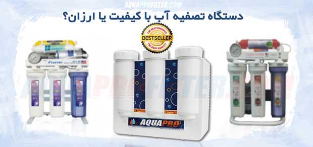 دستگاه تصفیه آب ارزان یا با کیفیت؟