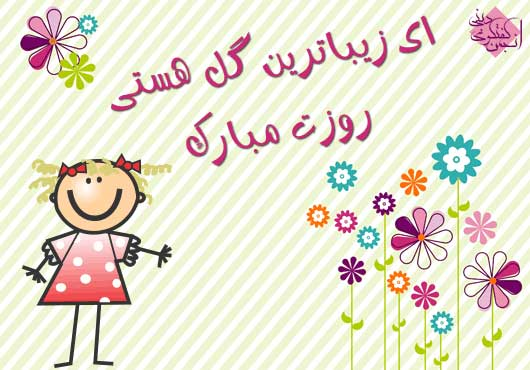 شعر روز دختر girls-day