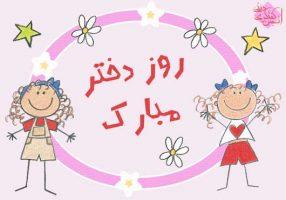متن تبریک روز دختر happy-girls-day