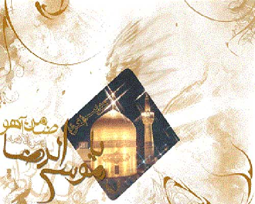 گلچین عکس کارت پستال شادباش تولد امام رضا (ع)