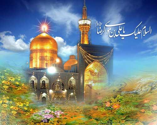 گلچین پیامک تبریک تولد امام رضا (ع)