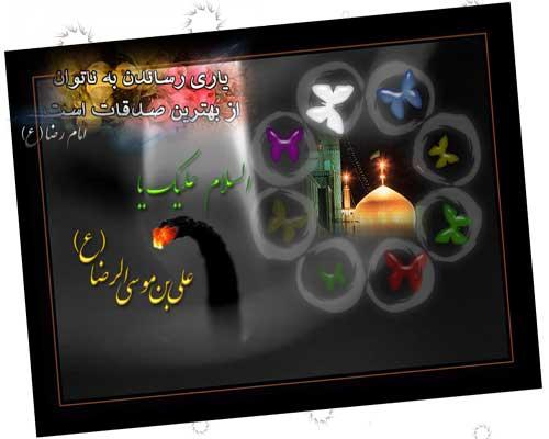 گلچین عکس کارت پستال تبریک تولد امام رضا (ع)