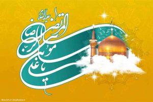 اس ام اس تبریک تولد امام رضا imam-reza-birthday