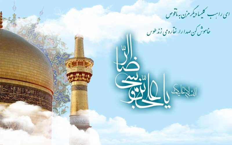 اشعار تبریک ولادت امام رضا (ع) imam-reza-birthday-poems