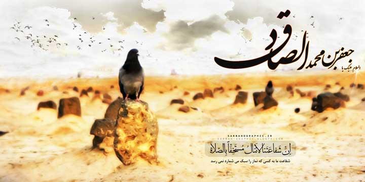 اس ام اس شهادت امام جعفر صادق (ع) imam-sadegh