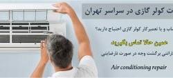 سرویسکاران؛ تعمیرات کولر گازی در سراسر تهران