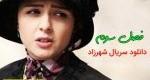معرفی سایت ایران سریال