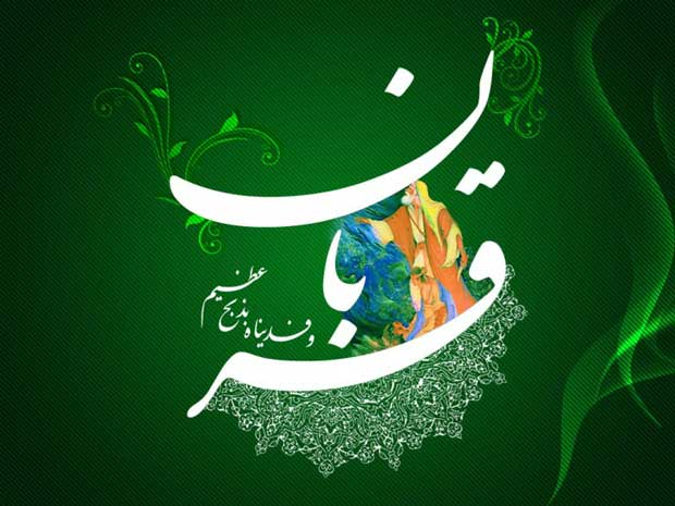 عکس نوشته عید قربان,کارت پستال خاص عید قربان,تصاویر شادباش عیدقربان