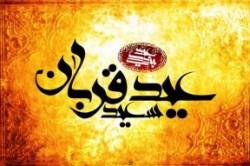 عکس نوشته و کارت پستال تبریک عید قربان