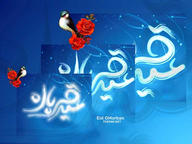 عکس نوشته عید قربان,کارت پستال ویژه عید قربان,تصاویر تبریک عیدقربان