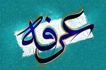 اس ام اس روز عرفه arafah-sms