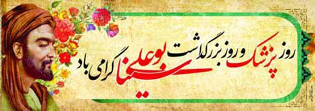 متن رسمی روز پزشک,جملات ادبی اداری تبریک روز پزشک doctors-day