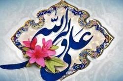 عکس نوشته و کارت پستال تبریک عید غدیر خم
