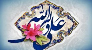 کارت پستال عید غدیرخم
