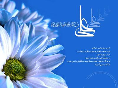 ghadir-postcard-عکس تبریک عید غدیر
