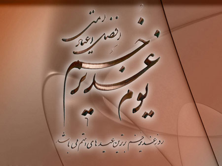 ghadir-postcard-عکس نوشته عید غدیر خم