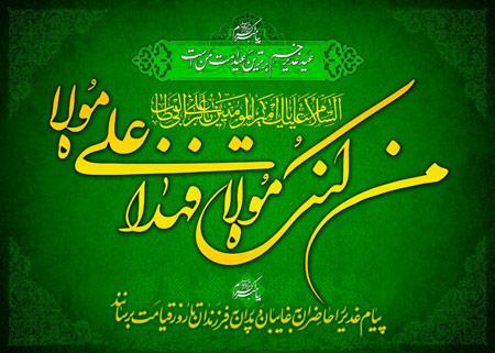 ghadir-postcard-کارت پستال تبریک عید غدیرخم