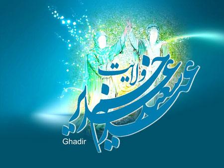 ghadir-postcard-مخصوص عید غدیر خم