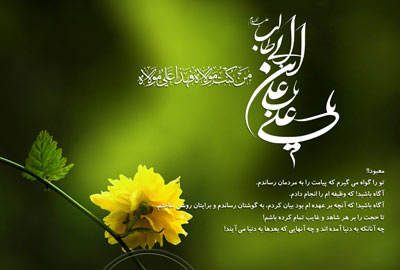 ghadir-postcard-تصاویر عید غدیر خم