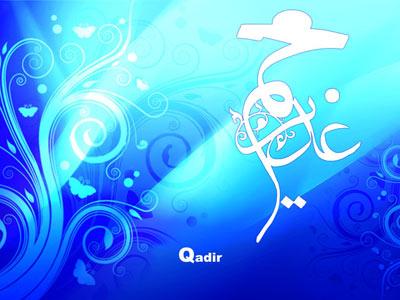ghadir-postcard-کارت تبریک عید غدیر