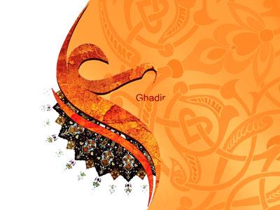 عکس شادباش عید غدیر