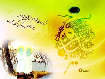 ghadir-postcard