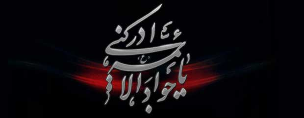 اس ام اس شهادت امام جواد (ع) imam-javad