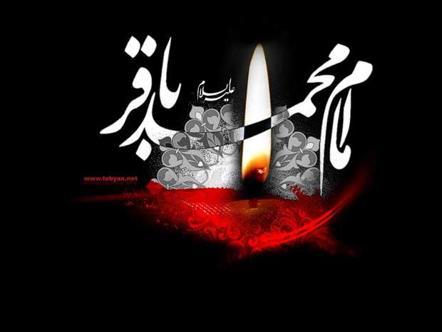 شهادت امام محمد باقر imam-muhammad-bagher-martyrdom-messages