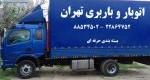 باربری تهران با سرویس های VIP