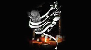 اس ام اس شهادت امام محمد تقی (ع) mohammad-taghi-sms
