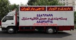 باربری ناجی بار تهران