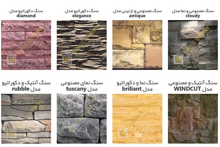 stone سنگ آنتیک