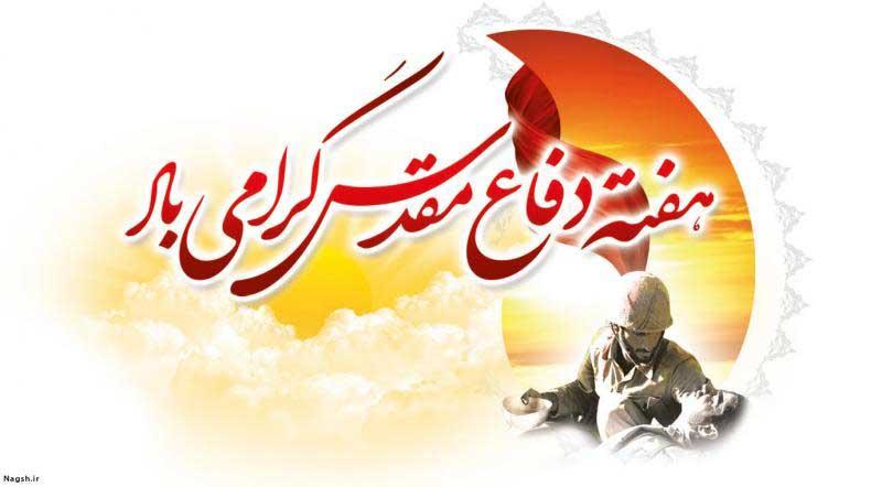 هفته دفاع مقدس defaa-moghadas