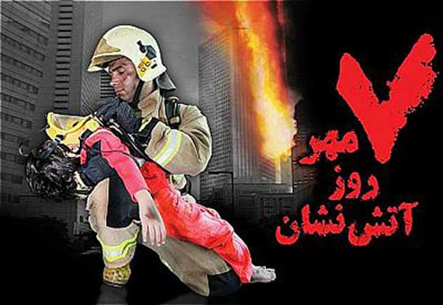 firefighters-day عکس روز آتش نشان