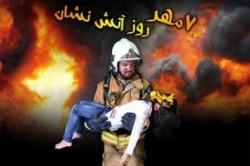 عکس و کارت پستال 7 مهر روز آتش نشانی