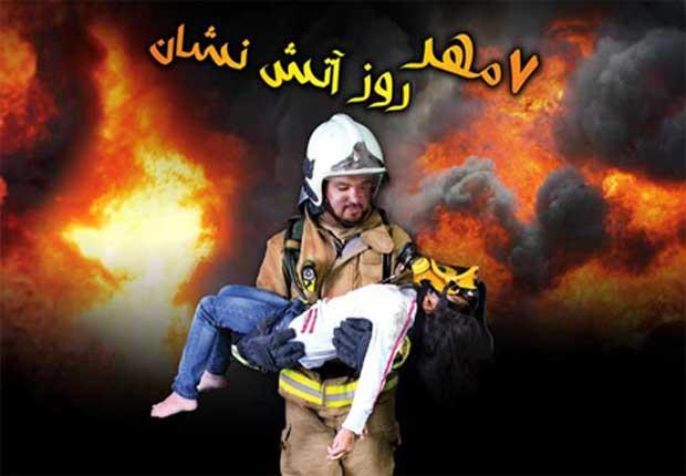 تصاویر تبریک روز آتش نشان