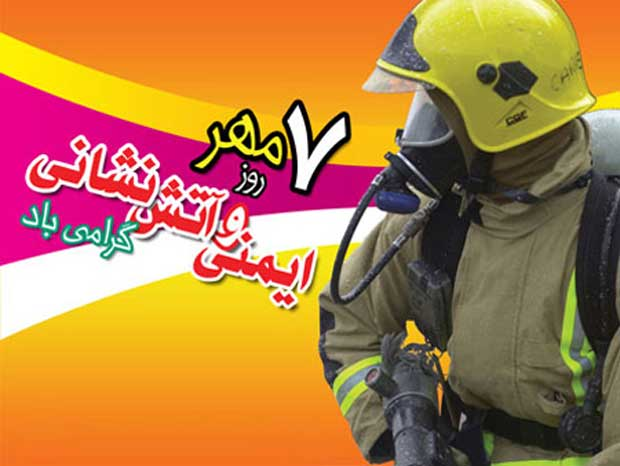 firefighters-day گرامی داشت 7 مهر روز آتش نشان